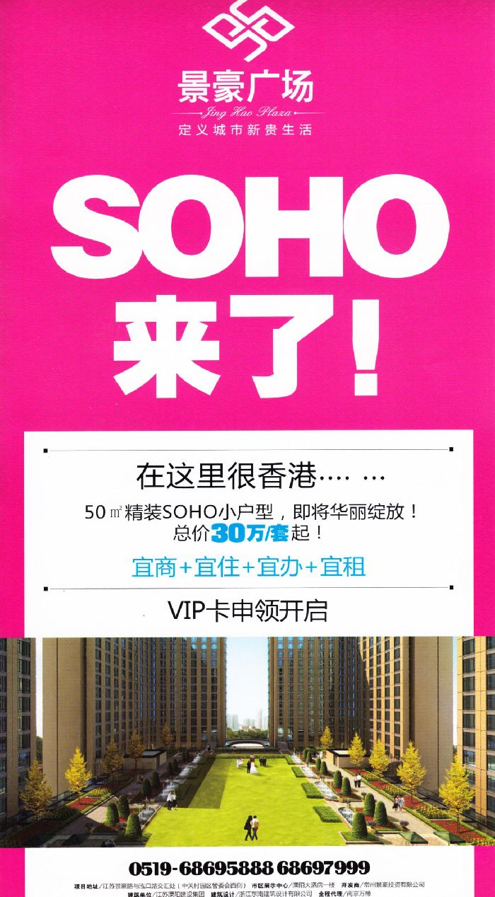 溧阳景豪广场超低价格,三年返租,以租养贷