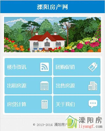 手机网站开通wap.liyangf.com