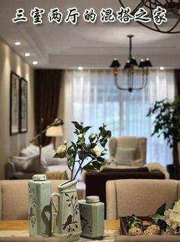 127平米简约美式装修 三室两厅的混搭之家