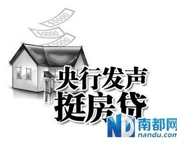 央行发声力保首套房贷 差别化房贷政策不变