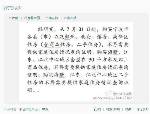 宁波成浙江第三个放开限购城市 业界观望贷款政策